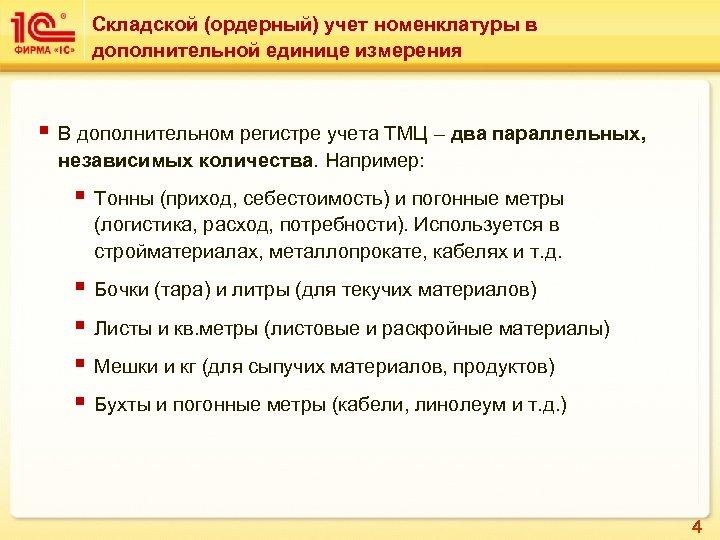 Складской (ордерный) учет номенклатуры в дополнительной единице измерения § В дополнительном регистре учета ТМЦ