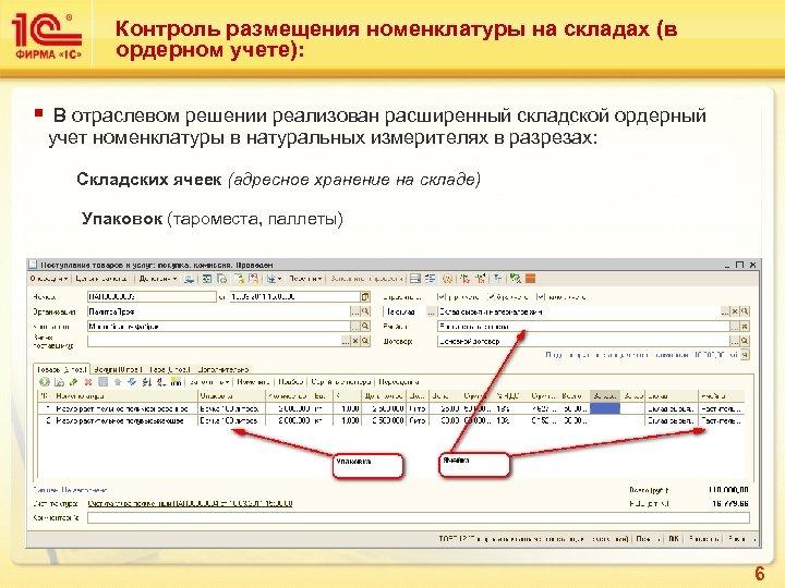 Контроль размещения номенклатуры на складах (в ордерном учете): § В отраслевом решении реализован расширенный