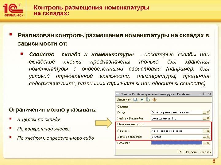 Контроль размещения номенклатуры на складах: § Реализован контроль размещения номенклатуры на складах в зависимости