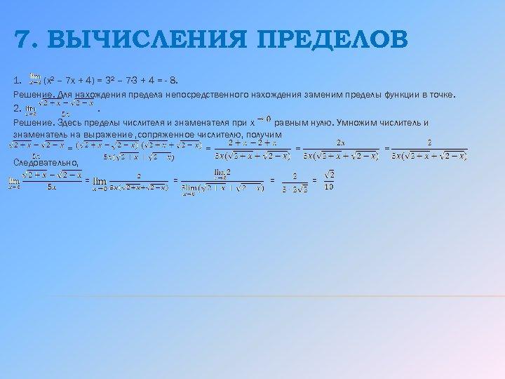 7. ВЫЧИСЛЕНИЯ ПРЕДЕЛОВ 1. (x 2 – 7 x + 4) = 32 –