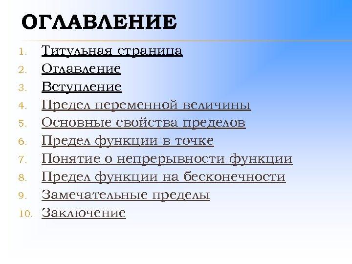 ОГЛАВЛЕНИЕ 1. 2. 3. 4. 5. 6. 7. 8. 9. 10. Титульная страница Оглавление