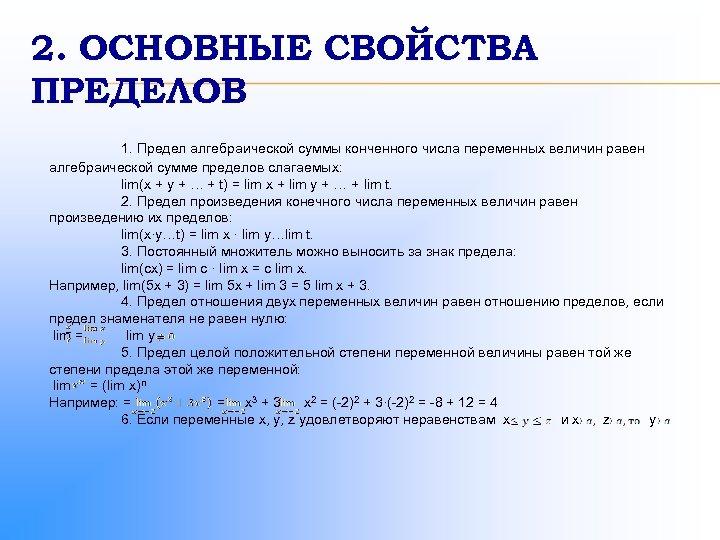 2. ОСНОВНЫЕ СВОЙСТВА ПРЕДЕЛОВ 1. Предел алгебраической суммы конченного числа переменных величин равен алгебраической