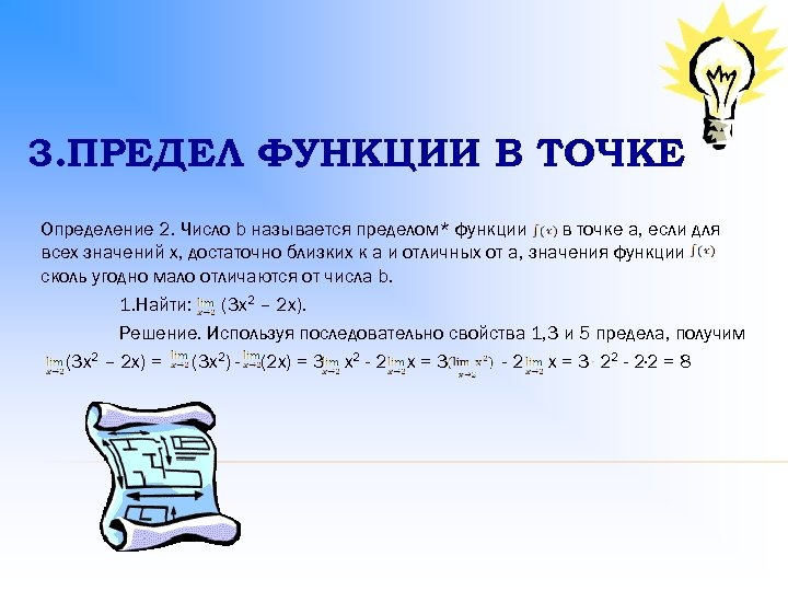 3. ПРЕДЕЛ ФУНКЦИИ В ТОЧКЕ Определение 2. Число b называется пределом* функции в точке