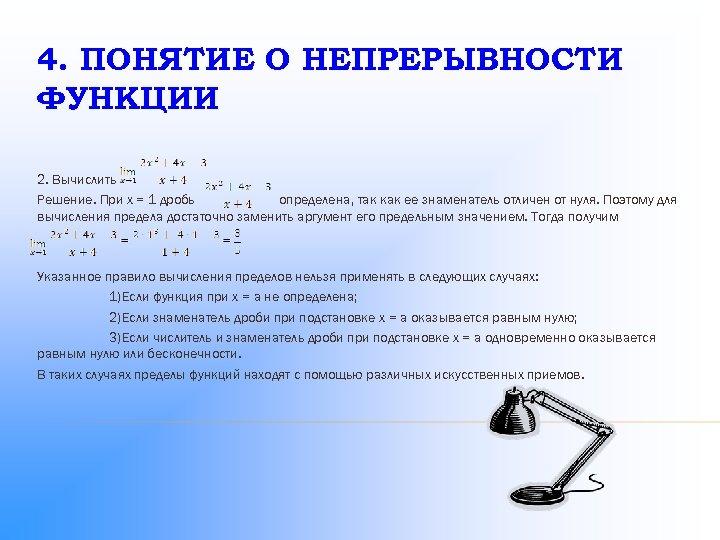 4. ПОНЯТИЕ О НЕПРЕРЫВНОСТИ ФУНКЦИИ 2. Вычислить Решение. При x = 1 дробь определена,