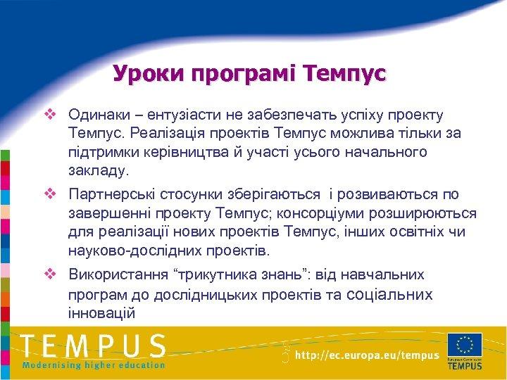 Уроки програмі Темпус v Одинаки – ентузіасти не забезпечать успіху проекту Темпус. Реалізація проектів