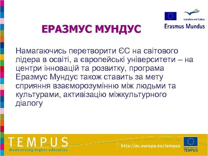 ЕРАЗМУС МУНДУС Намагаючись перетворити ЄС на світового лідера в освіті, а європейські університети –