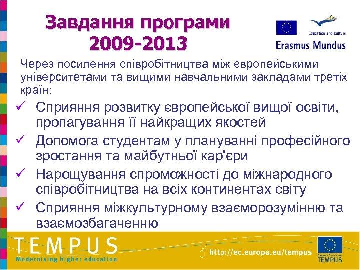 Завдання програми 2009 -2013 Через посилення співробітництва між європейськими університетами та вищими навчальними закладами