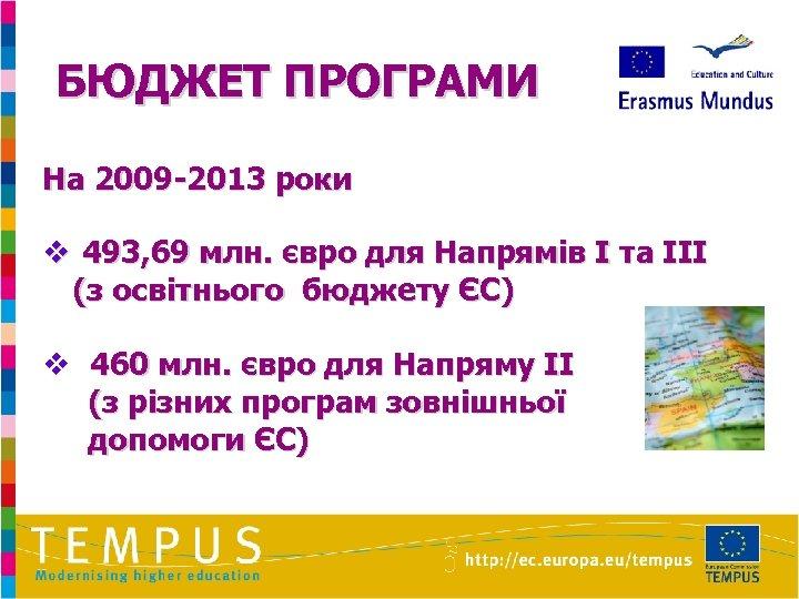 БЮДЖЕТ ПРОГРАМИ На 2009 -2013 роки v 493, 69 млн. євро для Напрямів I