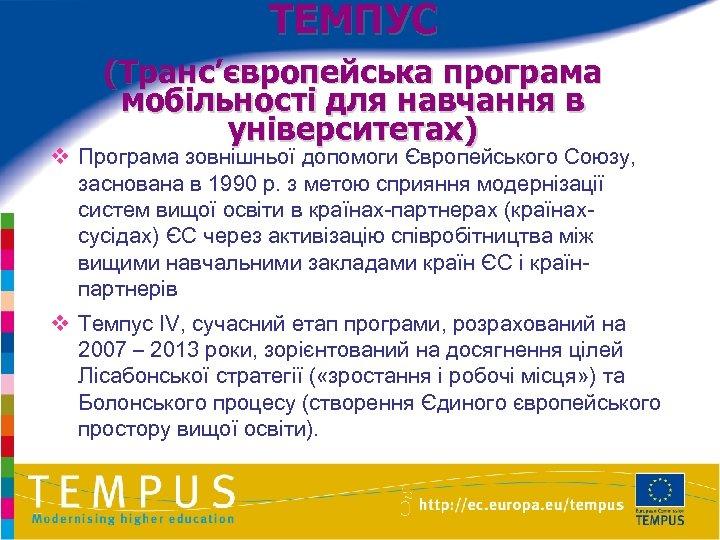 ТЕМПУС (Транс'європейська програма мобільності для навчання в університетах) v Програма зовнішньої допомоги Європейського Союзу,