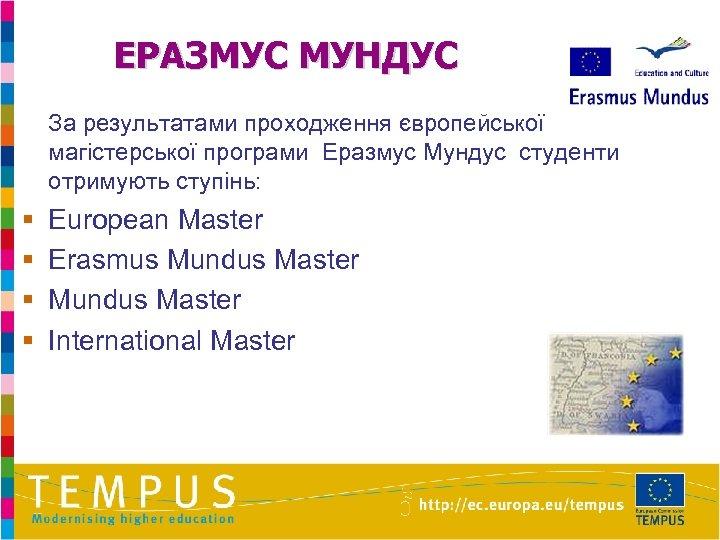ЕРАЗМУС МУНДУС За результатами проходження європейської магістерської програми Еразмус Мундус студенти отримують ступінь: §