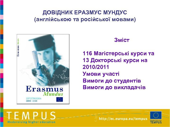 ДОВІДНИК ЕРАЗМУС МУНДУС (англійською та російської мовами) Зміст 116 Магістерські курси та 13 Докторські