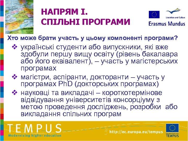 НАПРЯМ I. СПІЛЬНІ ПРОГРАМИ Хто може брати участь у цьому компоненті програми? v українські