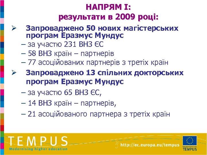 НАПРЯМ I: результати в 2009 році: Запроваджено 50 нових магістерських програм Еразмус Мундус –