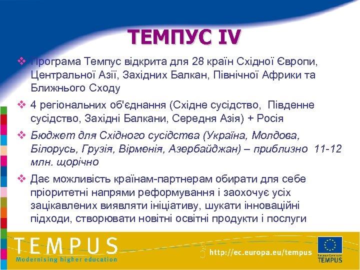 ТЕМПУС IV v Програма Темпус відкрита для 28 країн Східної Європи, Центральної Азії, Західних