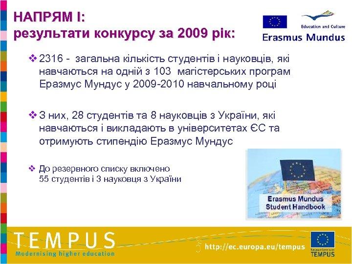 НАПРЯМ I: результати конкурсу за 2009 рік: v 2316 - загальна кількість студентів і
