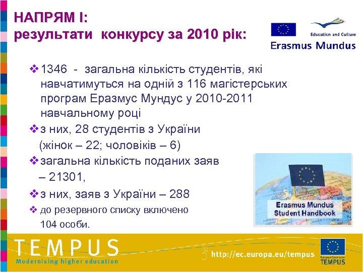 НАПРЯМ I: результати конкурсу за 2010 рік: v 1346 - загальна кількість студентів, які