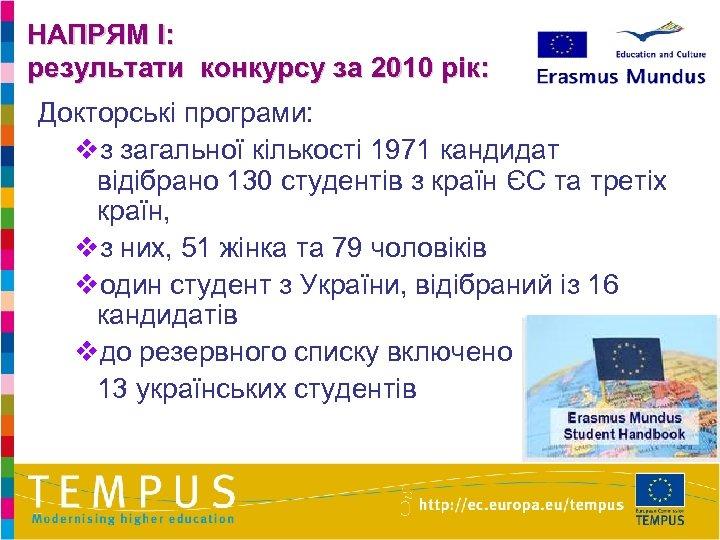 НАПРЯМ I: результати конкурсу за 2010 рік: Докторські програми: vз загальної кількості 1971 кандидат