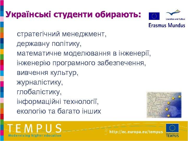 Українські студенти обирають: стратегічний менеджмент, державну політику, математичне моделювання в інженерії, інженерію програмного забезпечення,