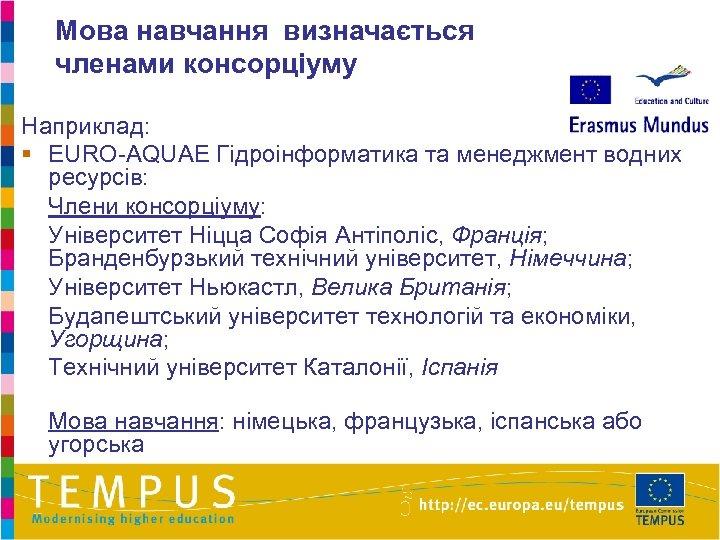 Мова навчання визначається членами консорціуму Наприклад: § EURO-AQUAE Гідроінформатика та менеджмент водних ресурсів: Члени