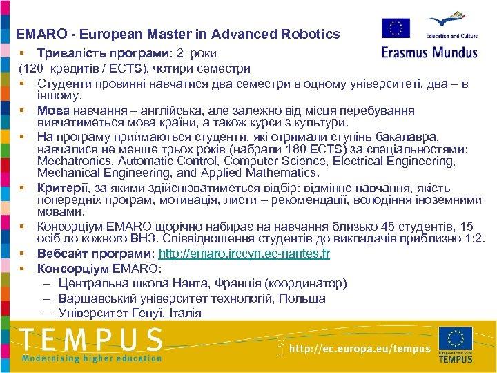 EMARO - European Master in Advanced Robotics § Тривалість програми: 2 роки (120 кредитів