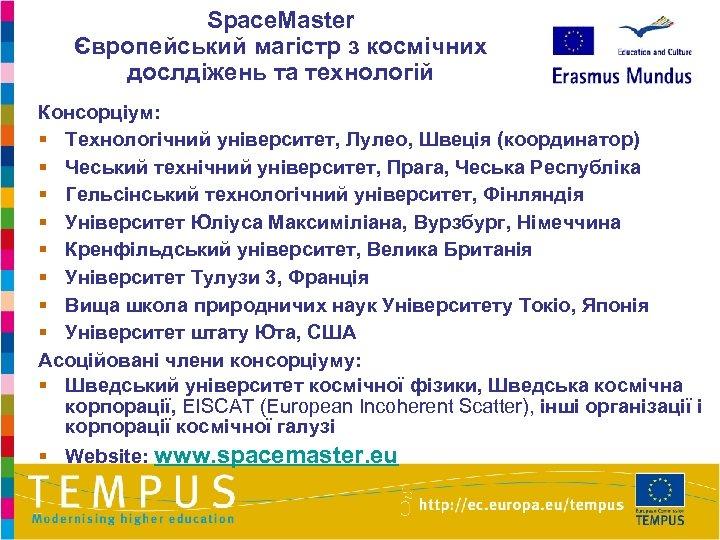 Space. Master Європейський магістр з космічних дослдіжень та технологій Консорціум: § Технологічний університет, Лулео,