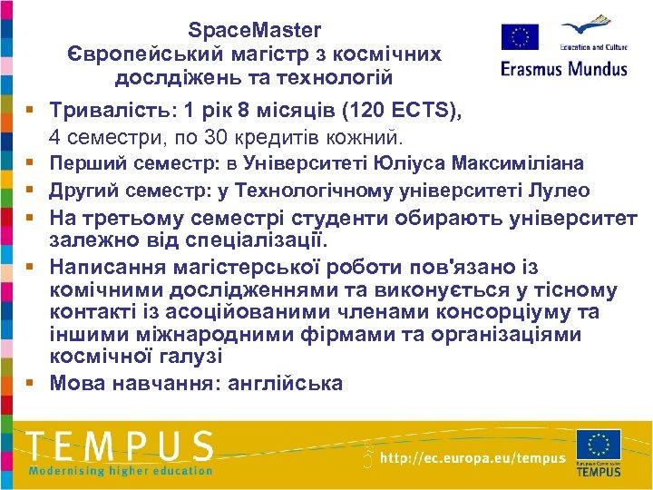 Space. Master Європейський магістр з космічних дослдіжень та технологій § Тривалість: 1 рік 8