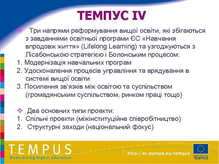 ТЕМПУС IV v Три напрями реформування вищої освіти, які збігаються з завданнями освітньої програми