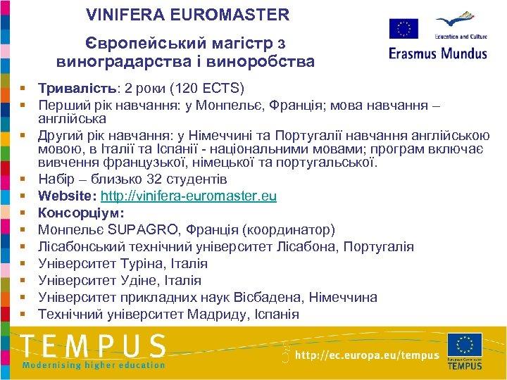 VINIFERA EUROMASTER Європейський магістр з виноградарства і виноробства § Тривалість: 2 роки (120 ECTS)
