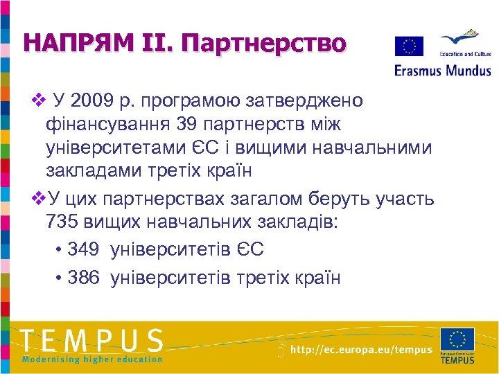 НАПРЯМ II. Партнерство v У 2009 р. програмою затверджено фінансування 39 партнерств між університетами