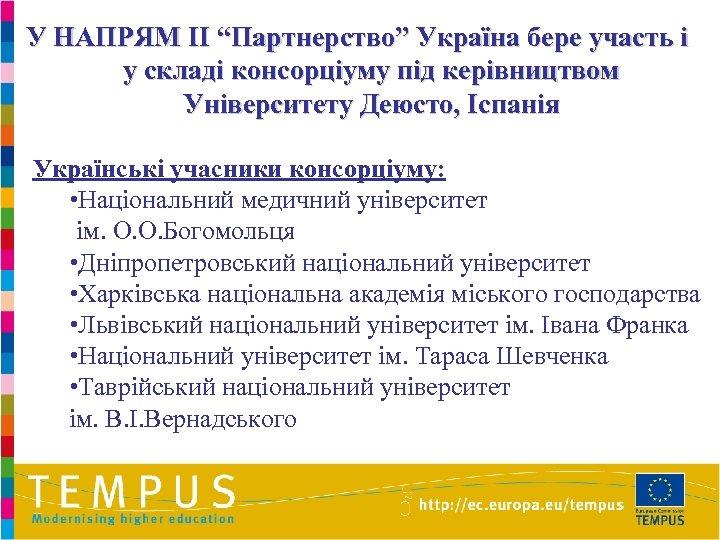 """У НАПРЯМ II """"Партнерство"""" Україна бере участь і у складі консорціуму під керівництвом Університету"""