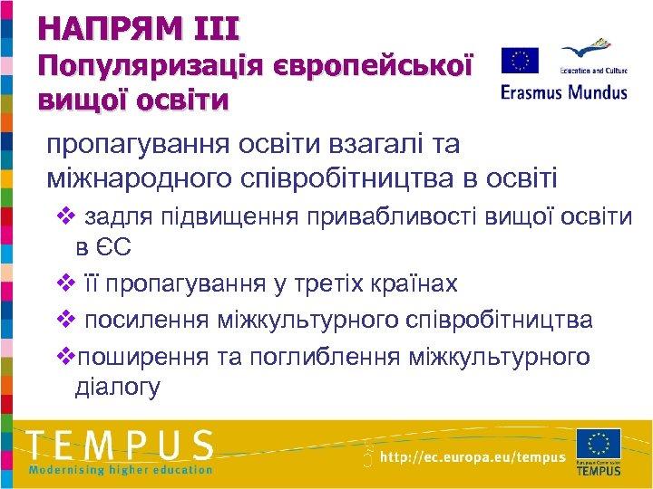 НАПРЯМ III Популяризація європейської вищої освіти пропагування освіти взагалі та міжнародного співробітництва в освіті