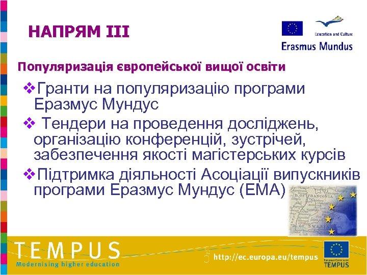 НАПРЯМ III Популяризація європейської вищої освіти v. Гранти на популяризацію програми Еразмус Мундус v
