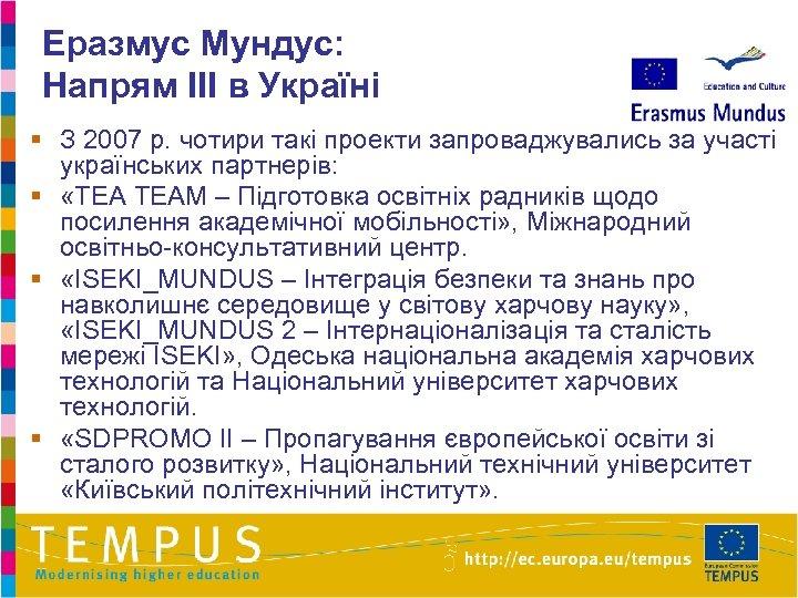 Еразмус Мундус: Напрям ІІІ в Україні § З 2007 р. чотири такі проекти запроваджувались