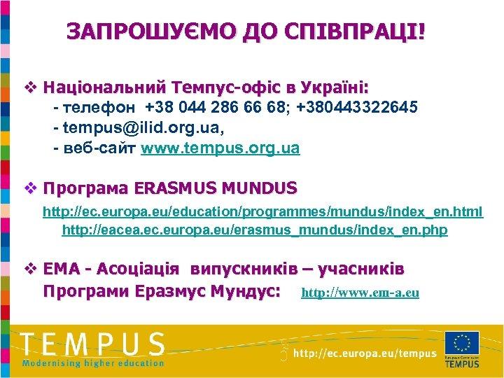 ЗАПРОШУЄМО ДО СПІВПРАЦІ! v Національний Темпус-офіс в Україні: - телефон +38 044 286 66