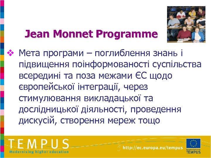Jean Monnet Programme v Мета програми – поглиблення знань і підвищення поінформованості суспільства всередині