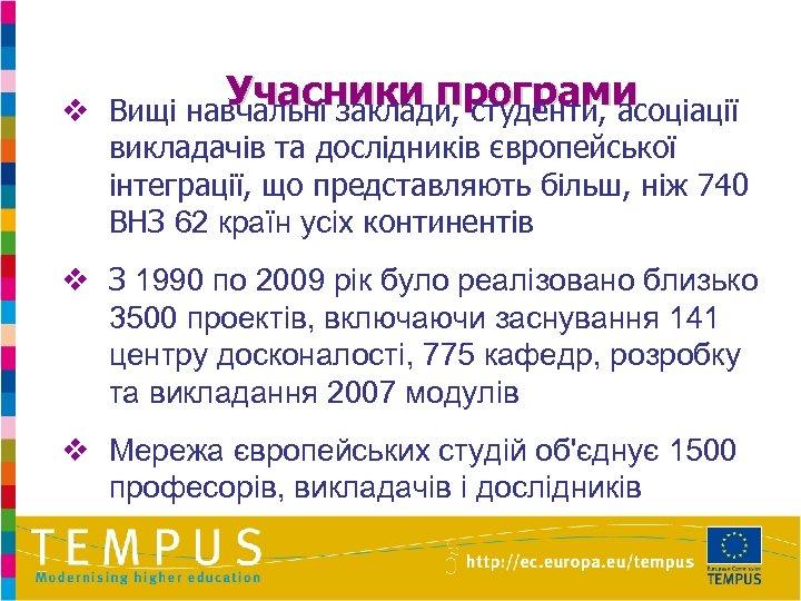 v Учасники програми Вищі навчальні заклади, студенти, асоціації викладачів та дослідників європейської інтеграції, що