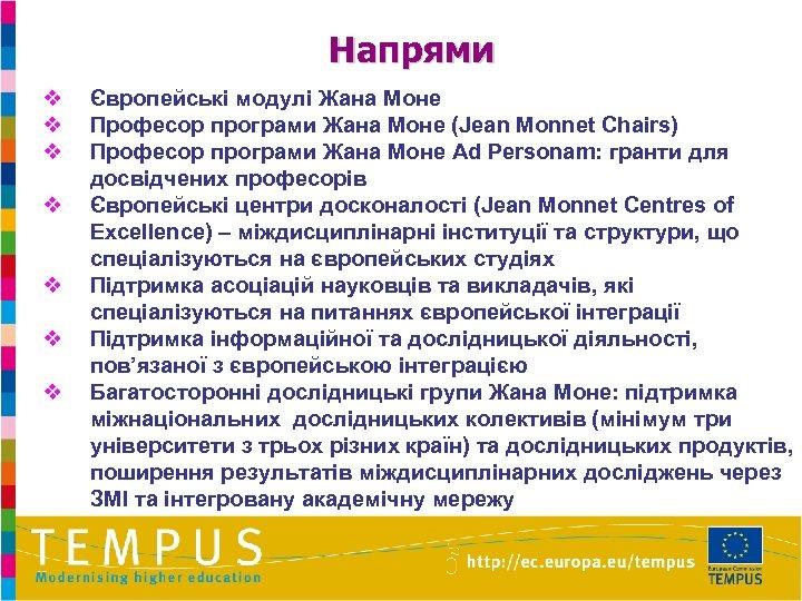 Напрями v v v v Європейські модулі Жана Моне Професор програми Жана Моне (Jean