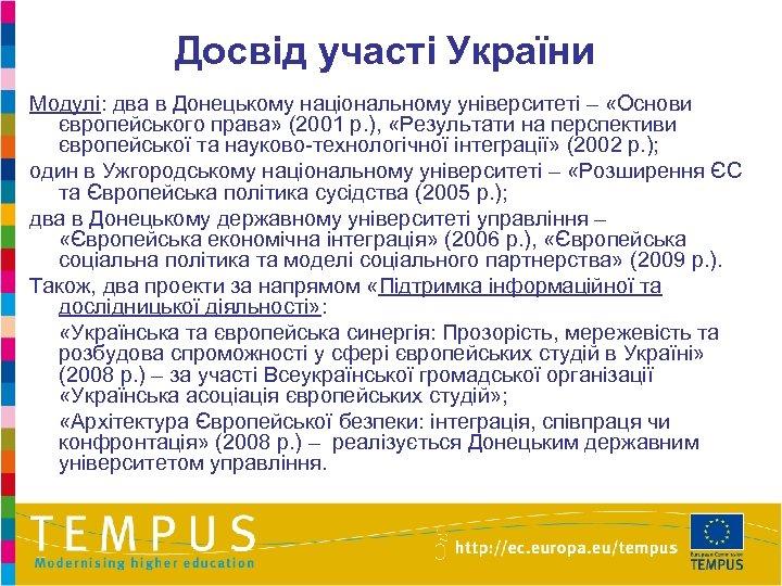 Досвід участі України Модулі: два в Донецькому національному університеті – «Основи європейського права» (2001