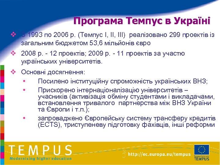 Програма Темпус в Україні v З 1993 по 2006 р. (Темпус I, III) реалізовано