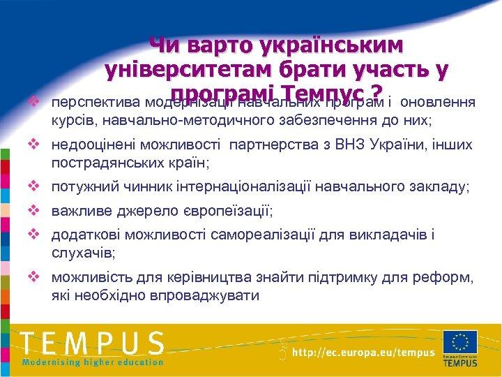 v Чи варто українським університетам брати участь у програмі Темпус ? перспектива модернізації навчальних