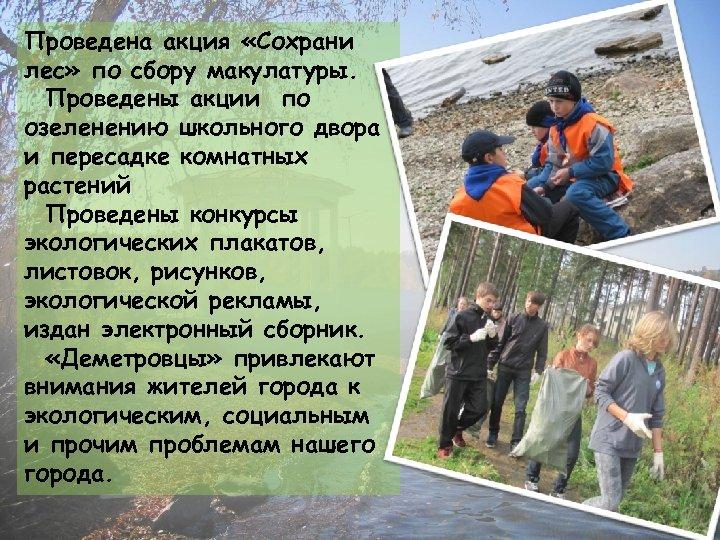 Проведена акция «Сохрани лес» по сбору макулатуры. Проведены акции по озеленению школьного двора и
