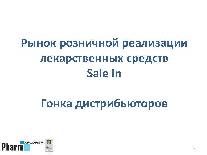 Рынок розничной реализации лекарственных средств Sale In Гонка дистрибьюторов 16