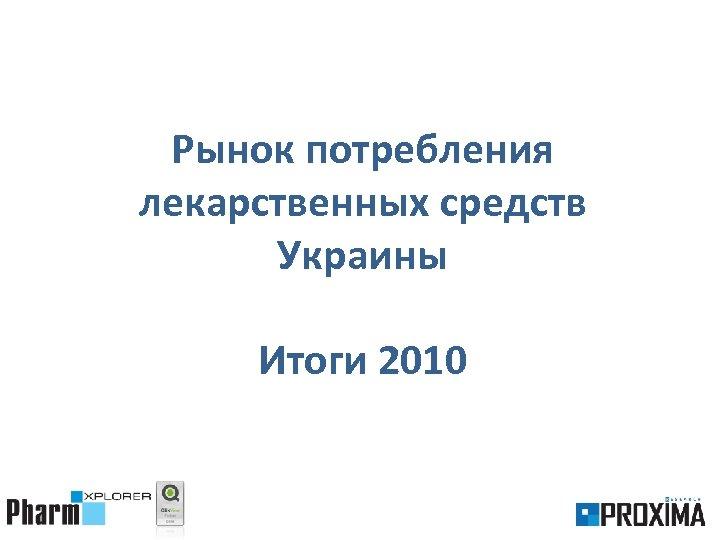 Рынок потребления лекарственных средств Украины Итоги 2010 2