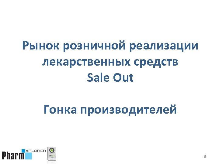 Рынок розничной реализации лекарственных средств Sale Out Гонка производителей 8
