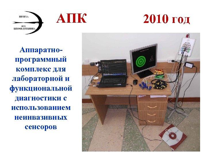 АПК Аппаратнопрограммный комплекс для лабораторной и функциональной диагностики с использованием неинвазивных сенсоров 2010 год