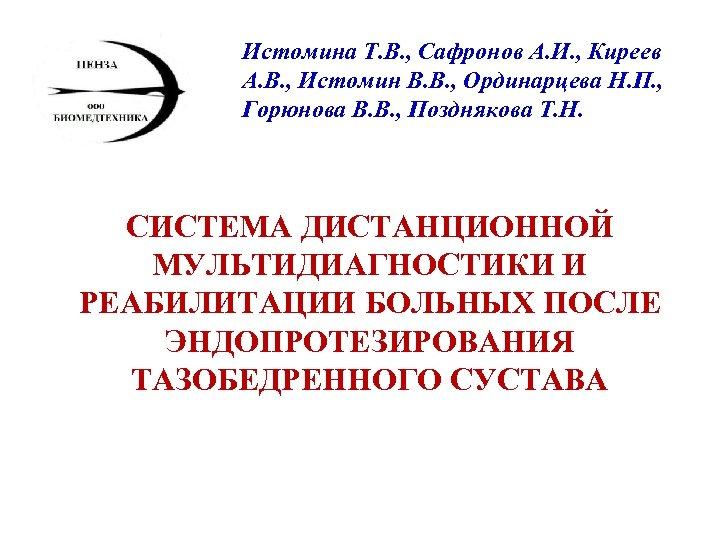 Истомина Т. В. , Сафронов А. И. , Киреев А. В. , Истомин В.