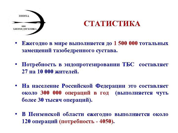 СТАТИСТИКА • Ежегодно в мире выполняется до 1 500 000 тотальных замещений тазобедренного сустава.