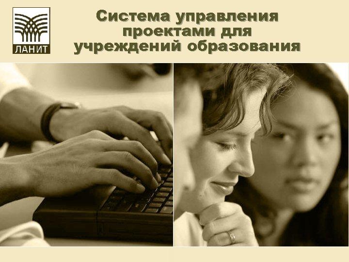 Система управления проектами для учреждений образования
