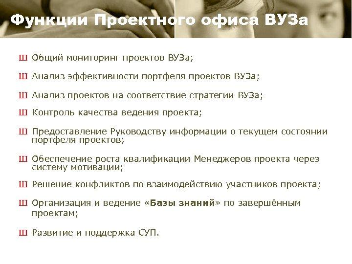 Функции Проектного офиса ВУЗа Ш Общий мониторинг проектов ВУЗа; Ш Анализ эффективности портфеля проектов