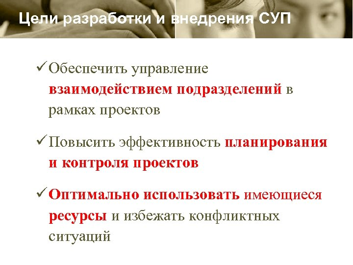 Цели разработки и внедрения СУП ü Обеспечить управление взаимодействием подразделений в рамках проектов ü